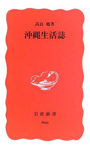 沖縄生活誌 (岩波新書 新赤版 (966))