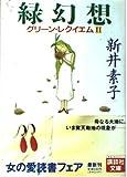 緑幻想 (講談社文庫―グリーン・レクイエム)
