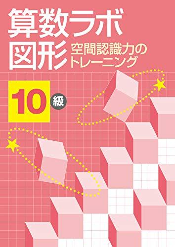 算数ラボ図形 空間認識力のトレーニング 10級