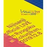 にじさんじ / Virtual to LIVE in 両国国技館 2019 (Blu-ray)