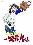 一発貫太くん DVD-BOX 2