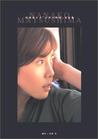 松嶋菜々子「百年の物語」写真集
