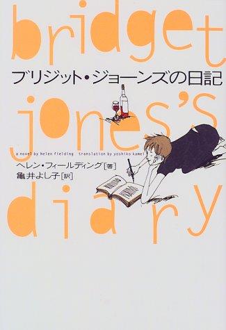 ブリジット・ジョーンズの日記の詳細を見る