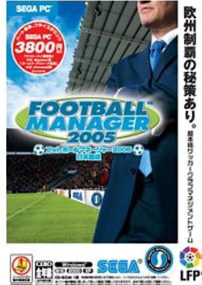 平均家事消化器Football Manager 2005 (価格改定版)