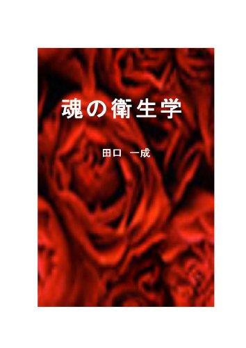 魂の衛生学   田口一成   Kindle...