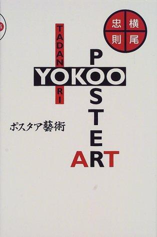 横尾忠則ポスタア芸術の詳細を見る
