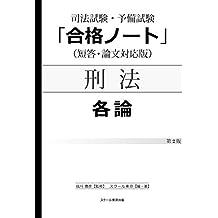 合格ノート刑法 各論(2版)