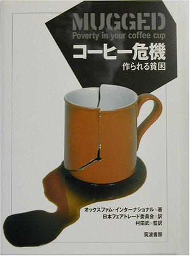 コーヒー危機—作られる貧困