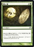 マジック:ザ・ギャザリング 【願い事/Make a Wish】【アンコモン】 ISD-192-UC ≪イニストラード収録≫