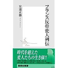 フランス反骨変人列伝 (集英社新書)