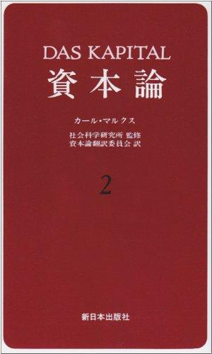 資本論 2 第1巻第2分冊の詳細を見る