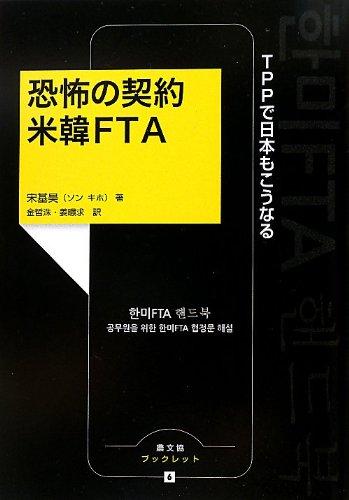 恐怖の契約 米韓FTA: TPPで日本もこうなる (農文協ブックレット)