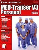 MED-Transer V3 パーソナル for Windows