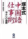 CD付 中国語仕事術 やさしい会話