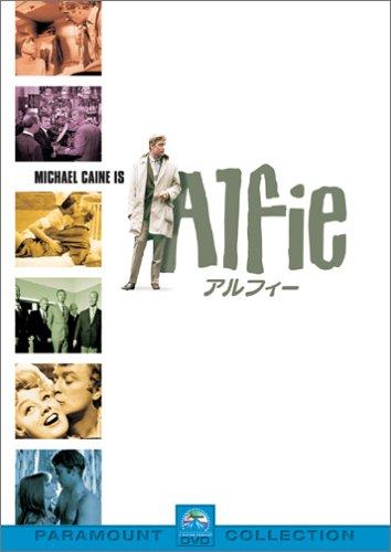 アルフィー (1966) [DVD]の詳細を見る