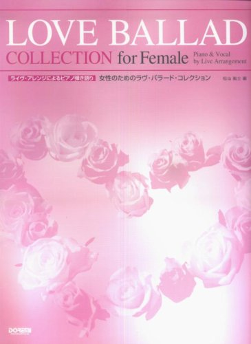 ライヴアレンジによるピアノ弾き語り 女性のためのラヴバラードコレクション 松山祐士編 (ライヴ・アレンジによるピアノ弾き語り)