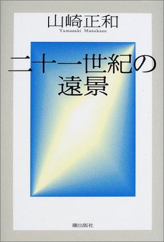 二十一世紀の遠景 / 山崎 正和