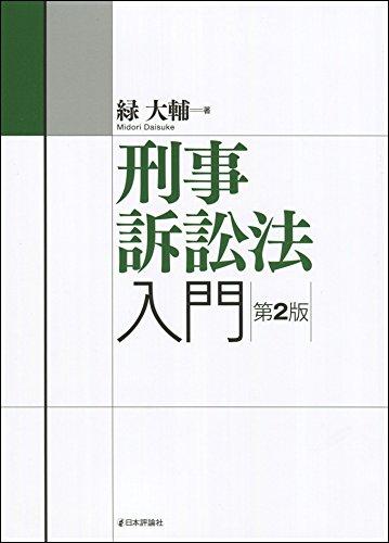 刑事訴訟法入門 第2版 (法セミLAW CLASSシリーズ)