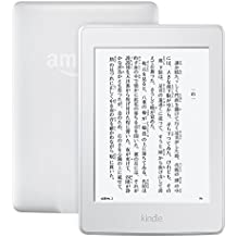 Kindle Paperwhite、電子書籍リーダー、Wi-Fi 、ホワイト、キャンペーン情報つきモデル