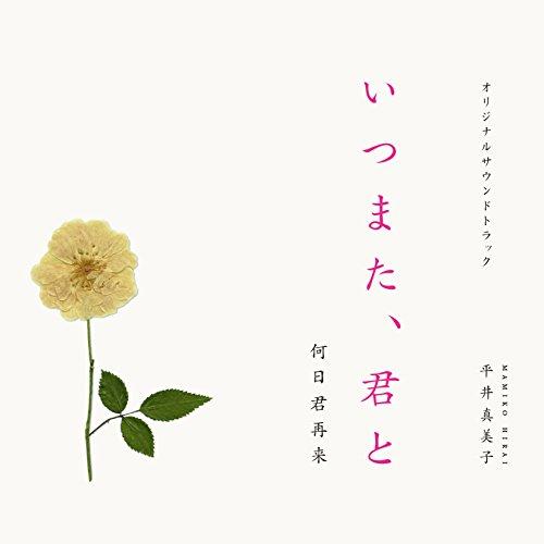 映画『いつまた、君と ~何日君再来~』オリジナルサウンドトラック