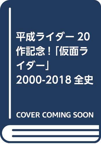 平成ライダー20作記念! 「仮面ライダー」2000-2018...