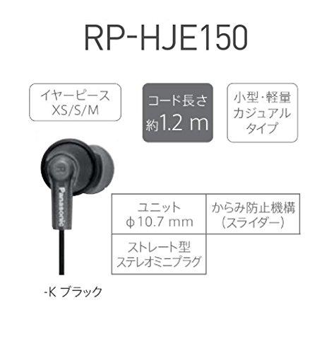 パナソニック カナル型イヤホン ブラック RP-HJE150-K