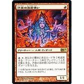 マジック:ザ・ギャザリング 【渋面の溶岩使い/Grim Lavamancer】【レア】 M12-145-R 《基本セット2012》