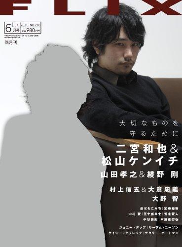 FLIX (フリックス) 2011年 06月号 [雑誌]