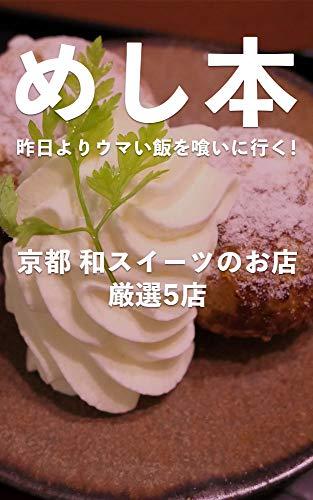 めし本: 昨日よりウマい飯を喰いに行く!