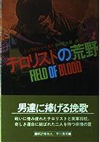 テロリストの荒野 (ハヤカワ文庫NV)