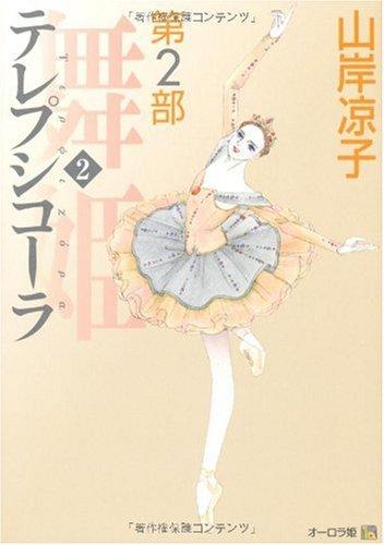 テレプシコーラ 第2部 第2巻 (MFコミックス ダ・ヴィンチシリーズ)