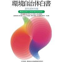 環境自治体白書2013-2014年版―環境自治体から持続可能な自治体へ
