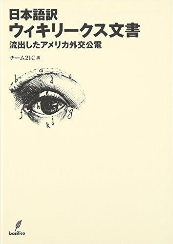 日本語訳ウィキリークス文書―流出したアメリカ外交公電の詳細を見る