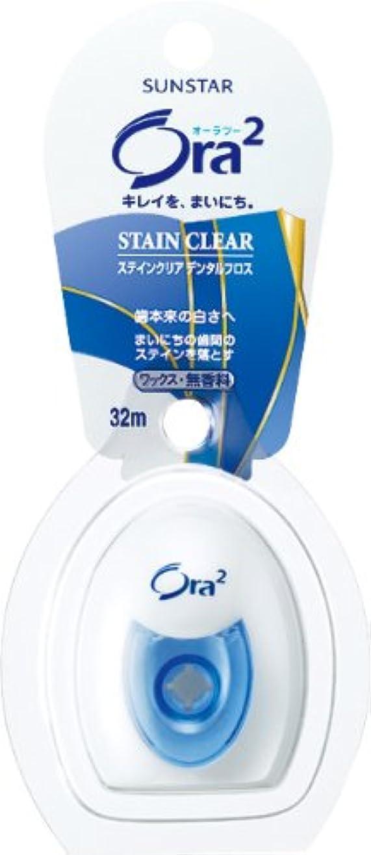 作家対角線冒険家Ora2(オーラツー) ステインクリア デンタルフロス (無香料)  32m