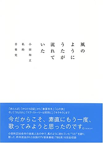 風のようにうたが流れていた 小田和正 私的音楽史