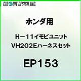 サーキットデザイン EP153 N-11イモビユニット+VH202Eハーネスセット ホンダ用