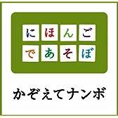NHKにほんごであそぼ かぞえてナンボ編