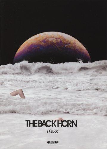 バンドスコア THE BACK HORN/パルス (バンド・スコア)