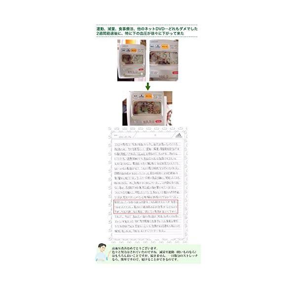 高血圧下げる方法「福辻式」 [DVD]の紹介画像10