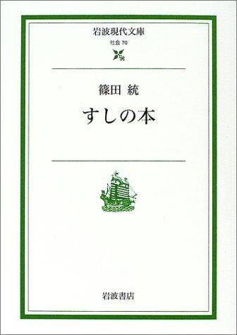 すしの本 (岩波現代文庫)の詳細を見る