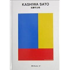佐藤可士和 gggBooks 67(スリージーブックス 世界のグラフィックデザインシリーズ67)