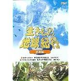 生きもの地球紀行 南米編 [DVD]
