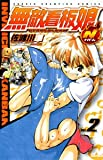 無敵看板娘N 2 (少年チャンピオン・コミックス)