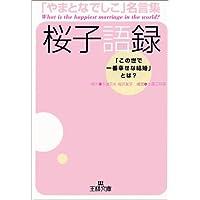 やまとなでしこ名言集 桜子語録―「この世で一番幸せな結婚」とは? (王様文庫)