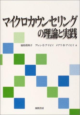 マイクロカウンセリングの理論と実践の詳細を見る
