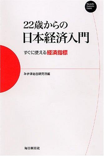 22歳からの日本経済入門 すぐに使える経済指標 (Mainichi Business Books)の詳細を見る