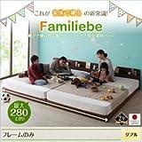 ベッド ダブル 【Familiebe】【フレームのみ】ウォルナットブラウン 親子で寝られる棚 コンセント付き安全連結ベッド【Familiebe】ファミリーベ 【プレミアムデザインベッド】