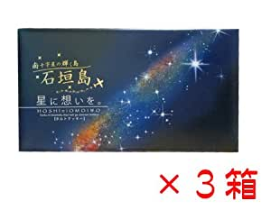星に想いを タルトクッキー 12個入り (3個セット)