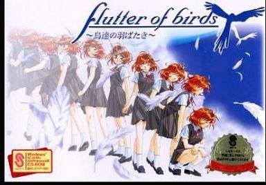 Flutter of Birds ~鳥達の羽ばたき~