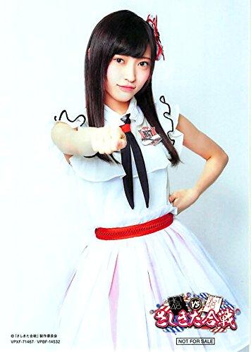 【山口真帆】 公式生写真 HKT48 vs NGT48 さしきた合戦 DVD封入